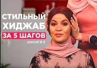 Стильный хиджаб всего за 5 шагов