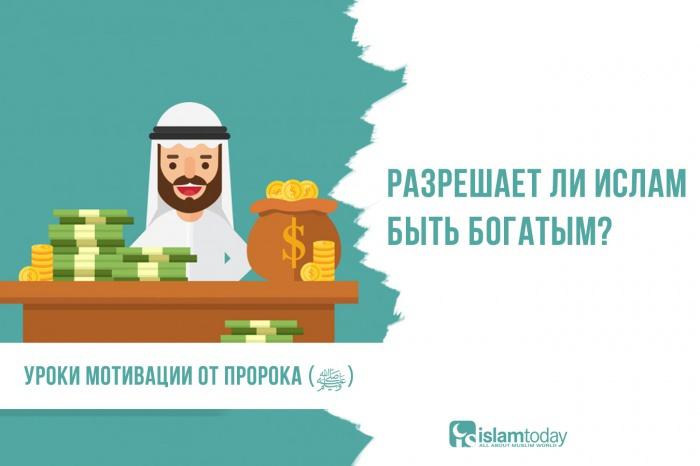 Уроки мотивации от Пророка (ﷺ): Можно ли мусульманину быть богатым?