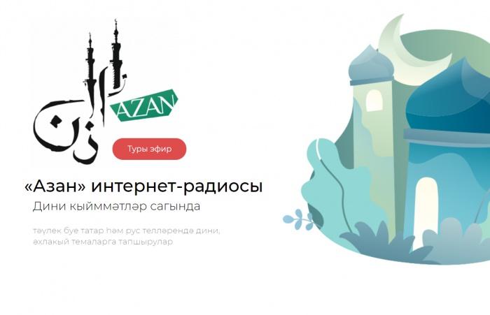 """Новый сайт радио """"Азан"""""""