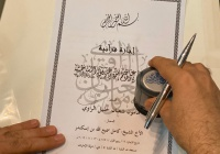 Муфтий Татарстана получил иджазу на риваят Шу'ба кыраата Асыма