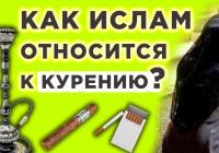 Можно ли курить мусульманам?
