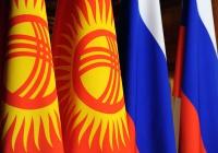 Россия и Киргизия готовятся к предстоящему перекрестному году двух стран