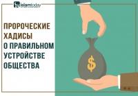 Хадисы о коррупции, после которых вам не захочется давать взятки