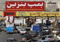 Жители Ирана будут покупать бензин по квотам