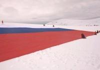 Крупнейший флаг России развернули в Антарктиде