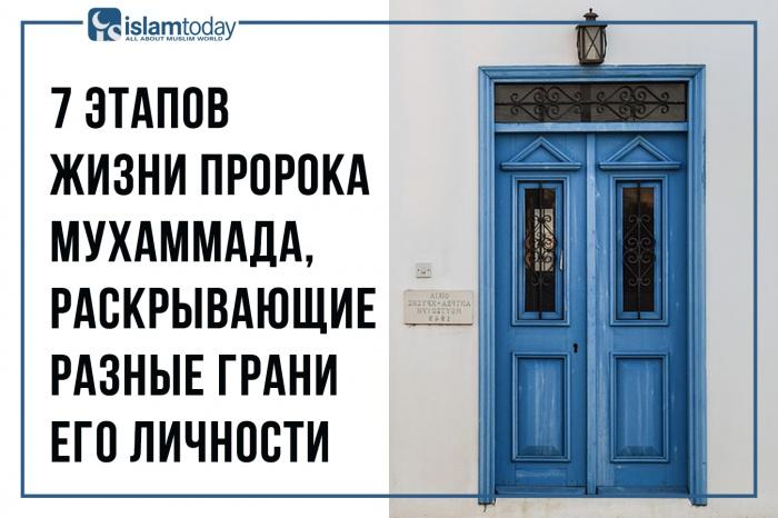 В Посланнике Аллаха был прекрасный пример для вас.. (Источник фото:pixabay.com)