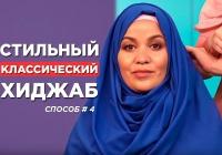 Практичный классический хиджаб