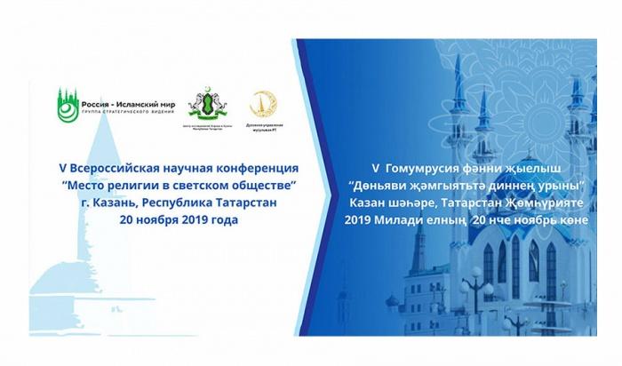 В Казань съедутся религиозные и общественные деятели.