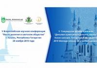 Общероссийская научная конференция «Место религии в светском обществе» пройдет в Казани