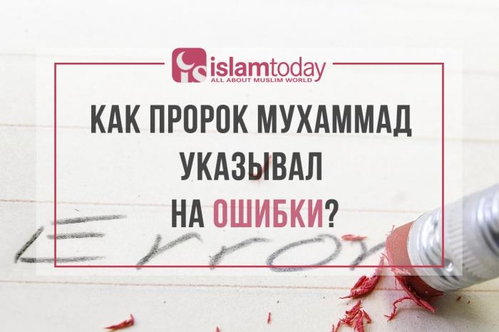 Пророк Мухаммад (мир ему) использовал ошибки как возможности для расширения возможностей людей, а не для их унижения. (Источник фото: drive2.ru)