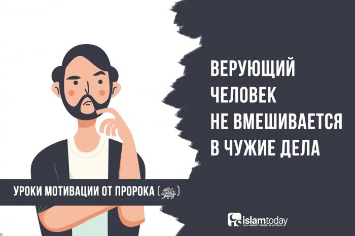 Признаком совершенной веры человека является его отказ от того, что его не касается.