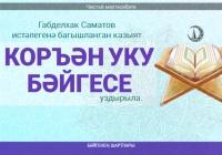 В Чистополе пройдет конкурс чтецов Корана, посвященный памяти Габдулхака хазрата Саматова