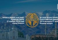 Международная конференция «Ислам и Православие – религии мира» пройдет в Бишкеке