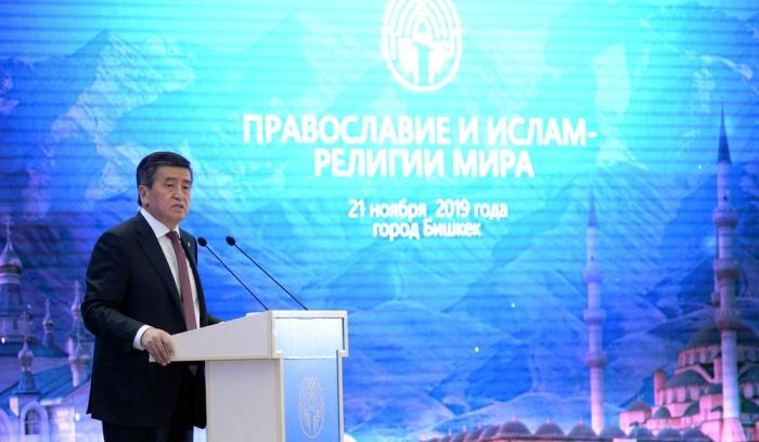Президент Киргизии выступил на межконфессиональной конференции.