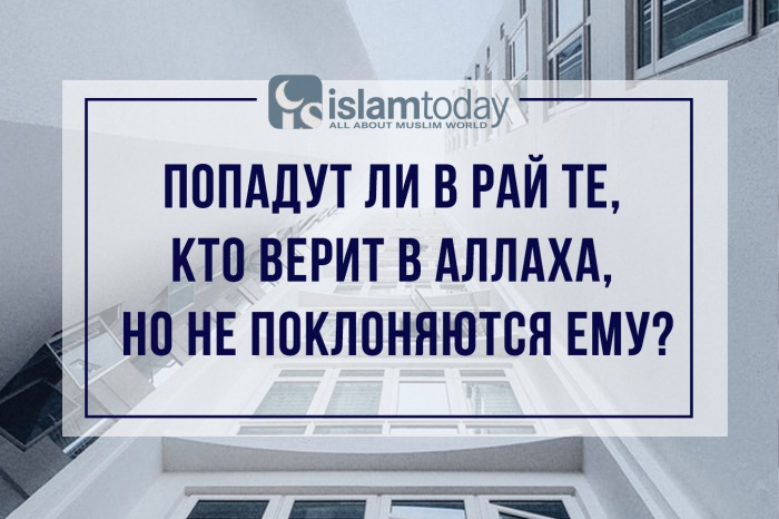 Можно ли попасть в рай, если верить в Аллаха, но не поклоняться Ему? (Источник фото: ru.freepik.com)
