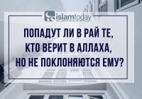 Попадет ли в Рай тот, кто верит в Аллаха, но не поклоняется?