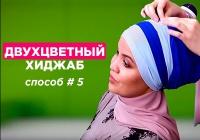 Как красиво завязать двухцветный хиджаб