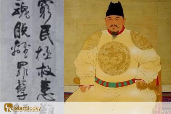 Стобуквенный панегирик императора Хунъу - поэма о Пророке (фото: themuslimvibe.com)