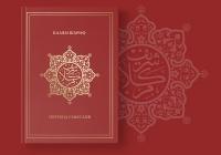 Перевод смыслов Куръана на русском языке был презентован в рамках заседания ГСВ «Россия – Исламский мир»