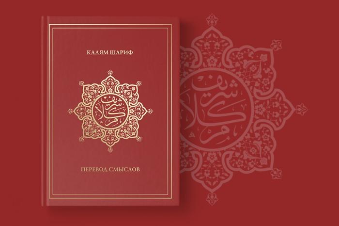 Издание перевода смыслов Корана на русском языке