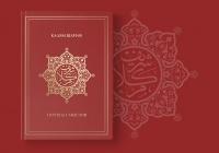 Перевод смыслов Корана на русском языке от ДУМ РТ поступил в продажу