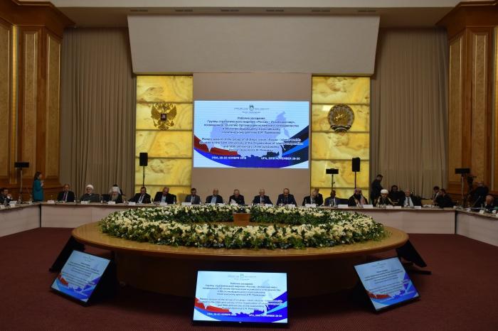 Заседание ГСВ «Россия – Исламский мир»