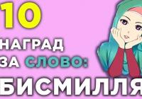 """10 наград за слово """"бисмиллях"""""""