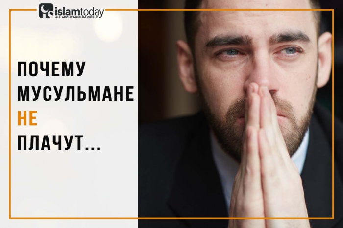 Плач в исламской традиции