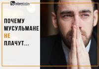 Правда ли, что мусульманам запрещено плакать?