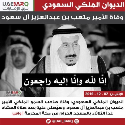 Причина смерти члена саудовской королевской семьи не называется.