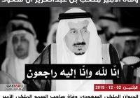 Скончался сын основателя Саудовской Аравии