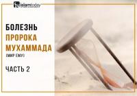 Последние наставления Пророка Мухаммада (ﷺ) перед смертью