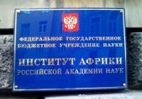 Владимир Путин поздравил Институт Африки РАН с 60-летием