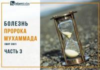 Последние дни жизни Пророка Мухаммада (ﷺ)