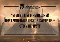 «Разделение Египта является целью Израиля»