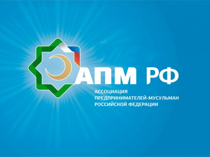 Очередное мероприятие для предпринимателей проведет АПМ РФ.
