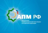 АПМ РФ и Торгово-промышленная палата проведут совместную бизнес-встречу