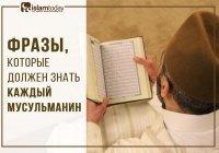 Что нужно говорить при упоминании имен пророков и сподвижников?