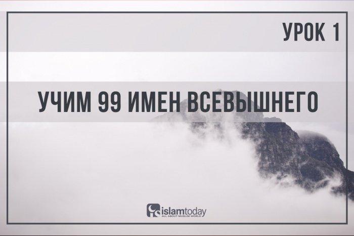 Учим 99 имен Всевышнего Аллаха. Часть 1