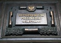 Верховный суд РФ эвакуировали после сообщения о бомбе