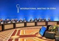 Все делегации прибыли в Нур-Султан на 14-й раунд переговоров по Сирии