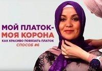 Быстрый и красивый хиджаб