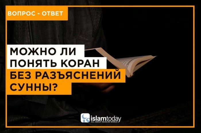 Можно ли изучать ислам, читая только Коран?