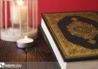 Ценность и смысл последних 10 сур Священного Корана (АУДИО)