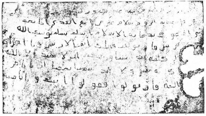 Письма Пророка Мухаммада (ﷺ)