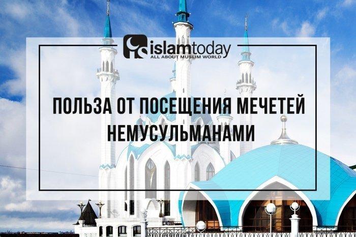 Почему не исповедующим Ислам полезно посещать мечети? (Источник фото: yandex.ru)