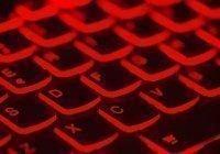 Выявлены главные угрозы в сфере кибербезопасности