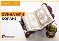 Зачем нужна сунна, когда есть Коран?