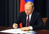 Путин подписал закон о крупных штрафах за несоблюдение антитеррористических мер