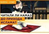 Правда ли, что намаз существовал до пророка Мухаммада (ﷺ)?